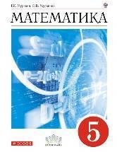 Математика. 5-6 классы. Дидактические материалы. К учебнику г. К.
